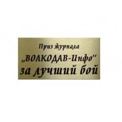 plaque trophée